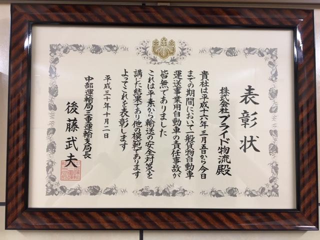 平成30年度中部運輸局三重運輸支局功労者・優良事業者表彰